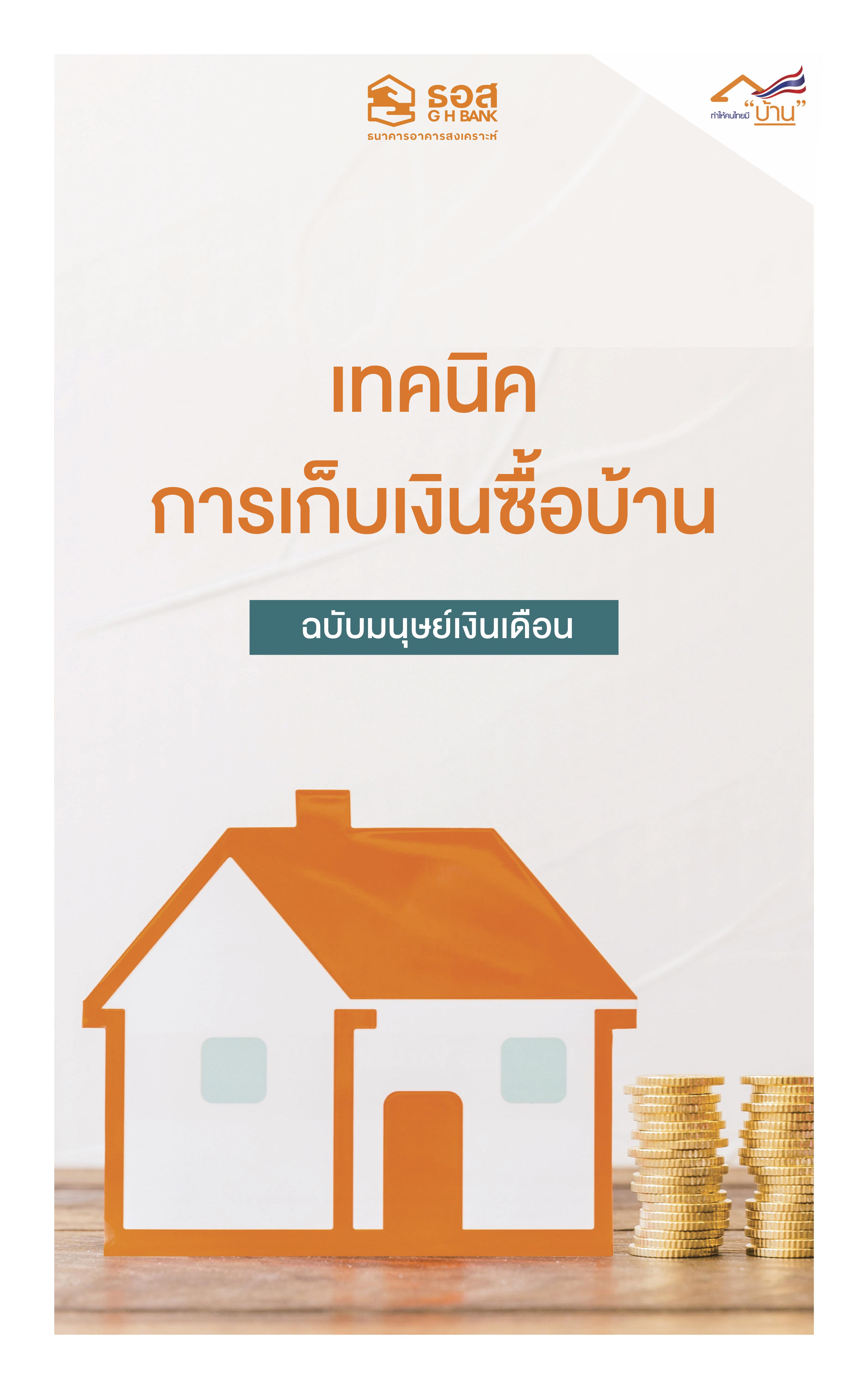 Cover eBook เทคนิคการเก็บเงินซื้อบ้าน