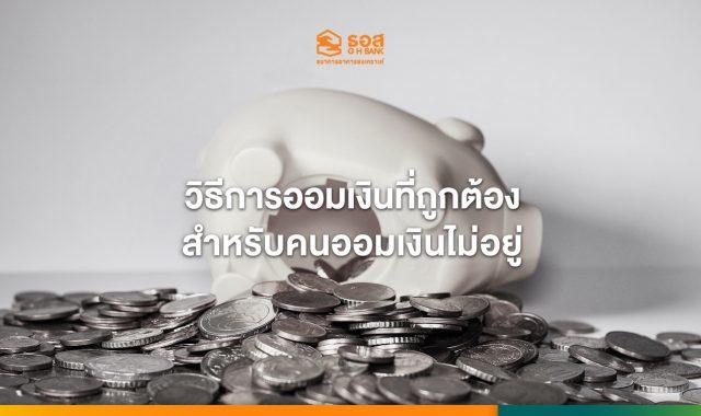 วิธีการออมเงินที่ถูกต้อง (ฉบับคนออมเงินไม่อยู่)