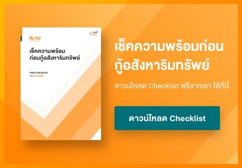 slide-in Checklist