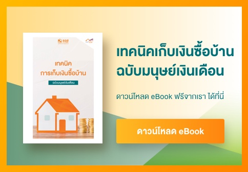 slide-in eBook