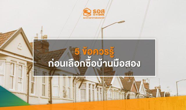 5 ข้อควรรู้ก่อนเลือกซื้อบ้านมือสอง
