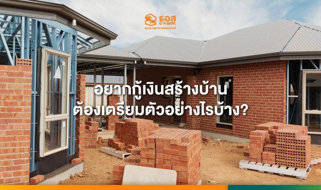 อยากกู้เงินสร้างบ้าน ต้องเตรียมตัวอย่างไรบ้าง?