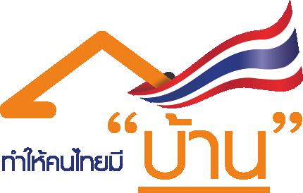 โลโก้ ทำให้คนไทยมีบ้าน ภายในบทความ กู้เงินทำบ้าน