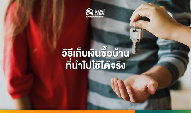 วิธีเก็บเงินซื้อบ้าน (ที่นำไปใช้ได้จริง)