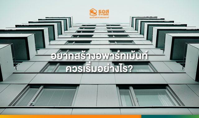 อยากสร้างอพาร์ทเม้นท์ ควรเริ่มอย่างไร?