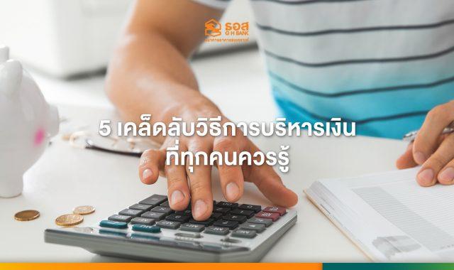 5 เคล็ดลับวิธีการบริหารเงินที่ทุกคนควรรู้