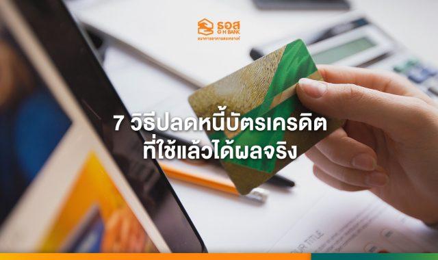 7 วิธีปลดหนี้บัตรเครดิตที่ใช้แล้วได้ผลจริง