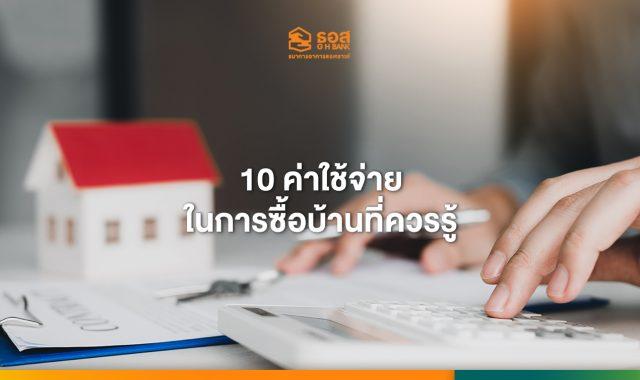 10 ค่าใช้จ่ายในการซื้อบ้านที่ควรรู้