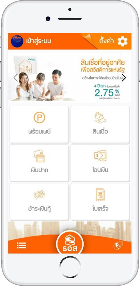รูป2 GH Mobile Banking