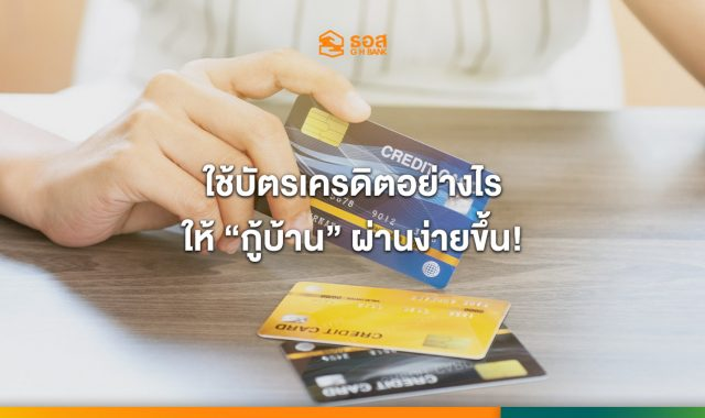 """ใช้บัตรเครดิตอย่างไร ให้ """"กู้บ้าน"""" ผ่านง่ายขึ้น!"""
