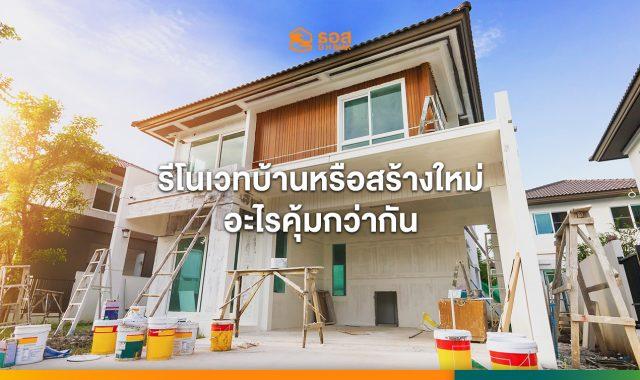 รีโนเวทบ้านหรือสร้างใหม่ อะไรคุ้มกว่ากัน