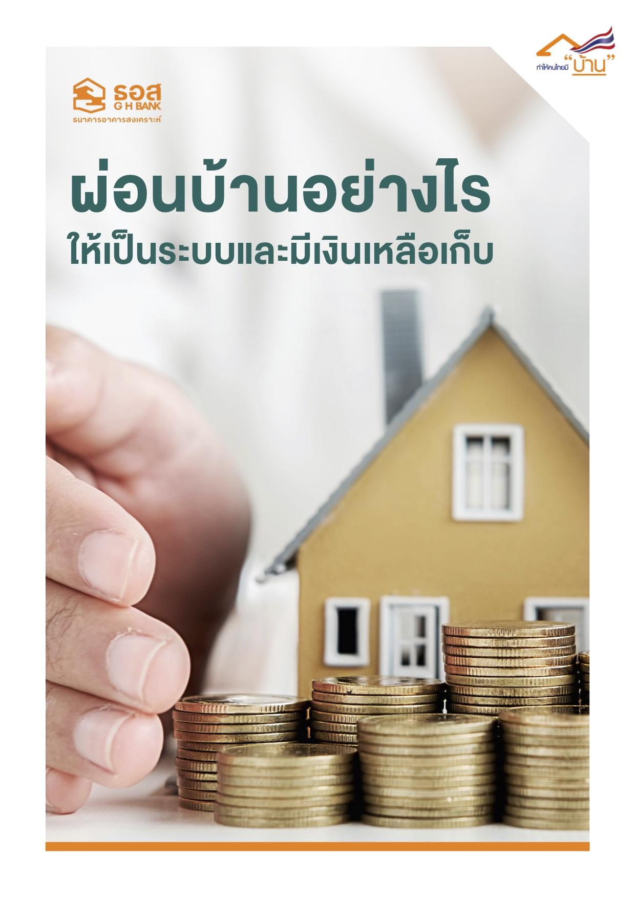 GH Bank-Ebook-House Loan-Cover