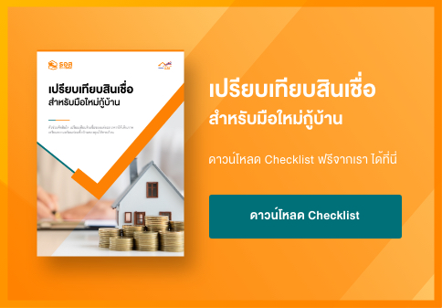 Slide In_Checklist