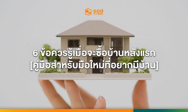 6 ข้อควรรู้เมื่อจะซื้อบ้านหลังแรก [คู่มือสำหรับมือใหม่ที่อยากมีบ้าน]