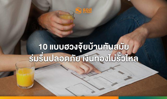 10 แบบฮวงจุ้ยบ้านทันสมัย ร่มรื่นปลอดภัย เงินทองไม่รั่วไหล