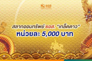 GHB-lotto-ged-dao_FB