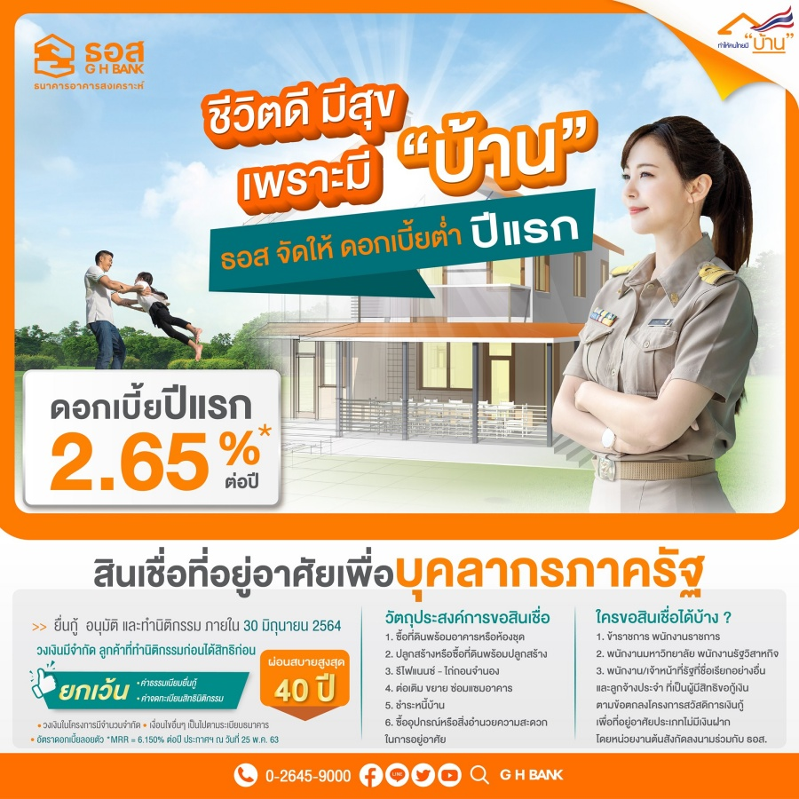 low-interest-house-loan-04
